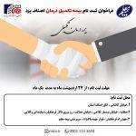 بیمه تکمیلی اصناف استان یزد