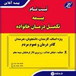 بیمه تکمیلی درمان خانواده یزد